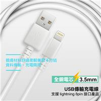 For iPhone Lightning 8 pin USB副廠傳輸充電線 可用 iPhone X/8/8plus/7/7plus/6S/6S Plus/6/6 Plus/5/SE
