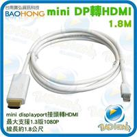台南寶弘】 Mini Displayport to HDMI轉接線 公對公 線長1.8M miniDP TO HDMI