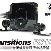只要 2,880 元 (含運) 即可享有原價 4,980 元 【全視線】PX100 720P雙鏡頭 防水防塵 高畫質 機車行車記錄器(送16G TF卡)