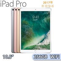 Apple iPad Pro 10.5吋 WiFi+Celluar 256GB 4G LTE版平板電腦