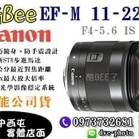 【酷BEE】 Canon EF-M 11-22mm F4-5.6 STM 公司貨 台中