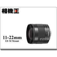 ★相機王★Canon EF-M 11-22mm F4-5.6 IS STM 公司貨