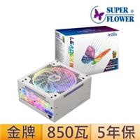 【SUPERFLOWER 振華】LEADEX III ARGB Gold 850W(主板ARGB/850瓦/金牌全模組/5年保固)