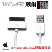 ((葳爾Wear)) Apple 原廠充電傳輸線 iPhone 3G、iPhone 3GS、iPod nano、iPod touch 送商品收納套