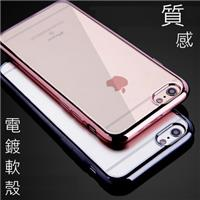 [配件城]質感 電鍍 軟殼 TPU 超薄 全包 S6 S7 edge NOTE 7 5 iPhone 7 Plus 6S