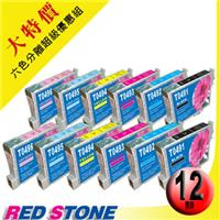 RED STONE for EPSON T0491.T0492.T0493.T0494.T0495.T0496墨水匣(六色一組)/二組裝 超值優惠組