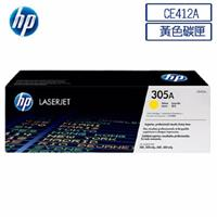 HP CE412A/412A/305A 原廠黃色碳粉匣 HP Pro 300/400 color M351a/M375nw/M451nw/M475dn