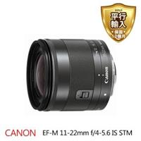 【Canon】EF-M 11-22mm F4-5.6 IS STM(平行輸入)