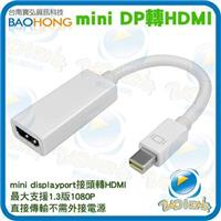 台南寶弘】蘋果APPLE Macbook / Macbook Pro / Mac mini / iMac Mini Displayport HDMI轉接線