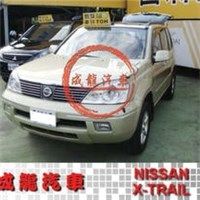 2004年 NISSAN X-TRAIL 休旅車入門首選(ESCAPE. FX35. 馬5. WISH. OUTLANDER. IX35. RAV4. CR-V)