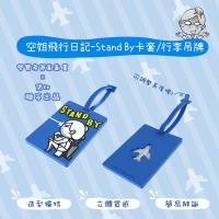 【Xebe集比】空服員Stand By