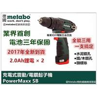 美達寶 metabo PowerMaxx SB 10.8 V 充電起子