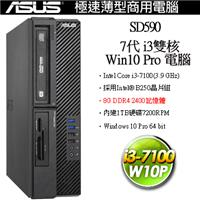 【ASUS】SD590 i3-7100/8G/1TB/W10P