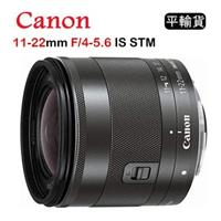 CANON EF-M 11-22mm F4-5.6 IS STM (平行輸入)送 UV 保護鏡 + 吹球清潔組