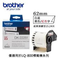 【Brother】Brother DK-22251 62mm紙質連續標籤帶(速達)