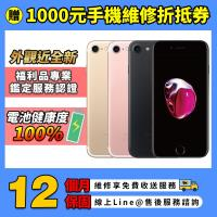 【福利品】Apple iPhone 7 128GB 智慧型手機 外觀近全新 電池健康度100% (贈清水套+鋼化膜+藍牙耳機+四孔車充)
