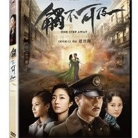 觸不可及 DVD One Step Away (購潮8)