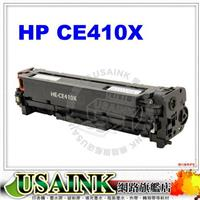 USAINK☆HP CE410X/305A 黑色高容量相容碳粉匣  適用M475dn/M451dn/M451nw/M375nw CE410A
