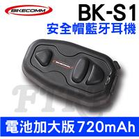騎士通 BIKECOMM BK-S1 電池加大版 安全帽 無線藍牙耳機 (贈鐵夾)