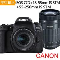 【SD128G副電座充單眼包】Canon EOS 77D+18-55mm IS STM+55-250mm IS STM 雙鏡組*(中文平輸)