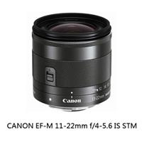 Canon EF-M 11-22mm F4-5.6 IS STM (平輸)