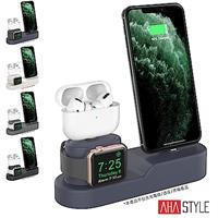AHAStyle AirPods. watch. iPhone三合一矽膠充電底座