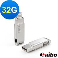 aibo AID001 Apple Lightning/USB A公 OTG隨身碟-32G